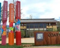 丽江·COART Village雪山艺术小镇