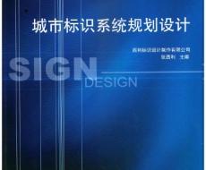 《城市标识系统规划设计》