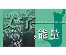 年会专家演讲丨张晖——《文字-能量》